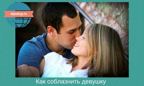bystro_soblaznit_devushku