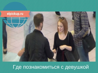 gde_poznakomitsia