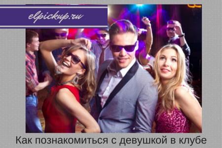 kak-poznakomitsia-v-klube