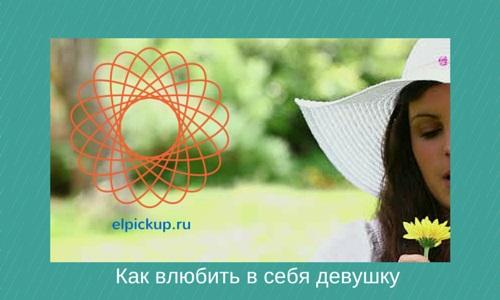 kak_vlubit_devushku