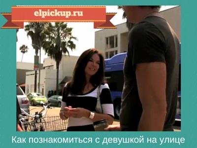 znakomstvo_na_ulitse