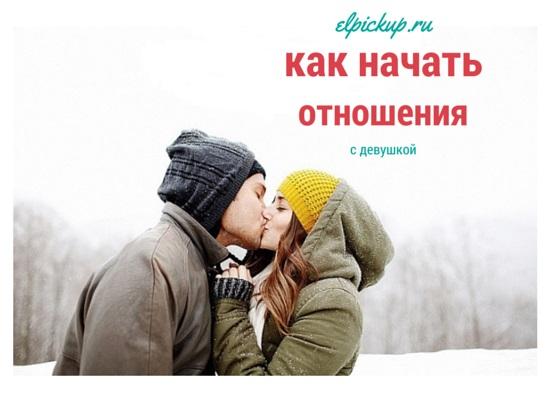kak-nachat-otnosheniya