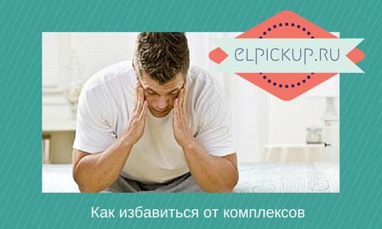 kak_izbavitsia_ot_kompleksov