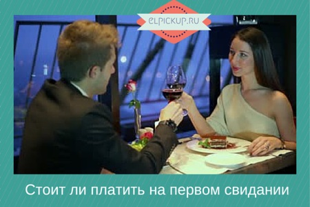парень и девушка на свидании в ресторане