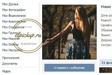 познакомиться-вконтакте