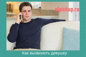 парень звонит девушке