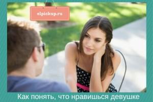 девушка обращает на парня внимание