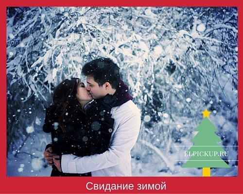 svidanie_zimoi