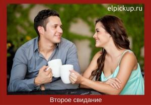 парень и девушка пьют кофе на втором свидании
