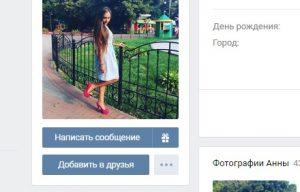 krasivaya devushka vkontakte