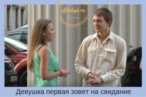 devushka pervaya zovet na svidanie