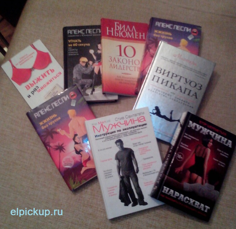 сборник книг по пикапу