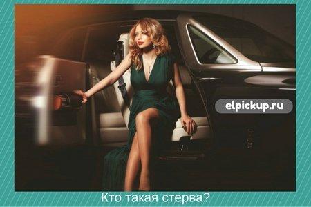 Стерва и дорогой автомобиль