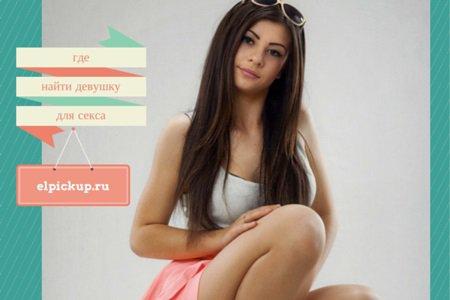 сайт где найти секс знакомства